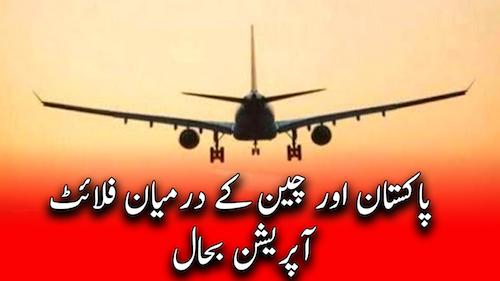China aur Pakistan ke darmiyan flight operation bahal hogia
