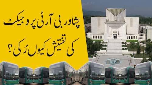 Peshawar BRT project ki tafteesh kyun ruki?