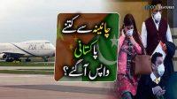 China se kitnay Pakistani wapas aa gaye?