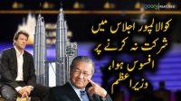 Kuala Lumpur ijlas mein shirkat na karne par afsos hua: Wazir e Azam