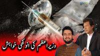Wazir e Azam ki anokhi khwahish!