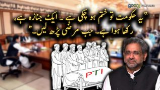 Khaqan Abbasi nay hakumat ka janaza per diya