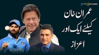 Imran Khan kay liey aik or aizaz