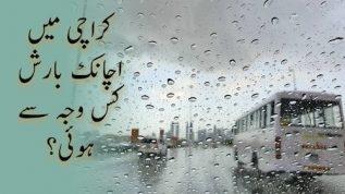 Karachi mein achanak tez barish kis waja sa hoi?