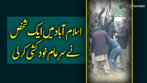 Breaking: A man committed suicide in G-9/2 area of Islamabad