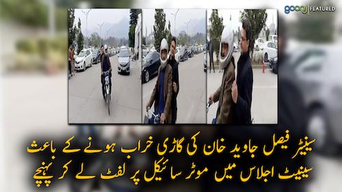 Senator Faisal Javed ki Senate ijlas mein motorcycle par aamad