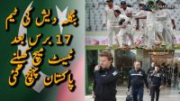 Bangladesh test series kay lia Pakistan may!