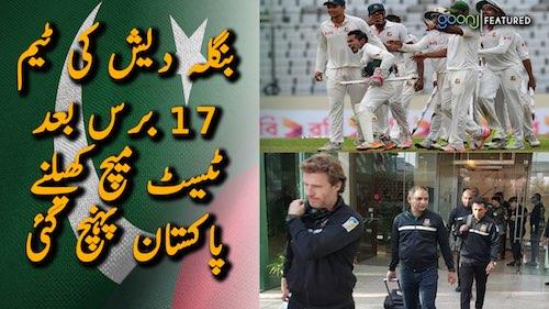 Bangladesh test series kay lia Pakistan may!