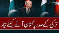 Turkey kay saddar Pakistan anay kay liey tayyar
