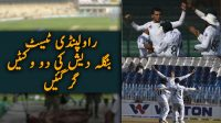 Rawalpindi test: Bangladesh ki do wickets gir gai