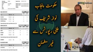Hakumat e Punjab Nawaz Sharif ki medical reports say ghair mutmain