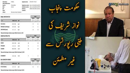 Hakumat e Punjab Nawaz Sharif ki medical reports say ghair mutmain