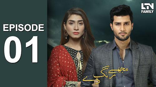 Mujhe Rang De | Episode 1 | LTN Family