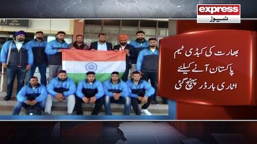 Bharati kabaddi team Pakistan anay kay liey atari border pohanch gai