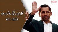 Qaumi team mein comeback ka nahi sochta: Sarfaraz Ahmed