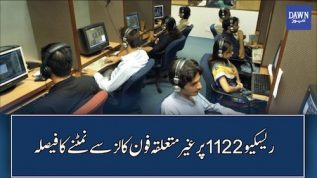 Rescue 1122 per ghair mutaliqa calls se nimatny ka faisla