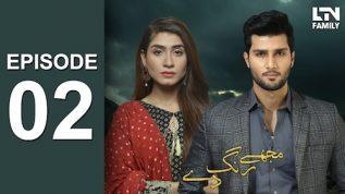 LTN Family | Mujhe Rang De | Episode 02