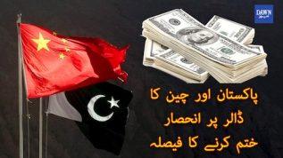 Pakistan aur China ka Dollar per inhisar khatam karny ka faisla