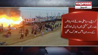 Karachi ky sahili ilaqay daam chashma mein 4 kashtiyan jal kar rakh
