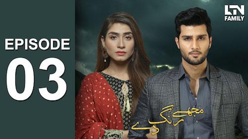 LTN Family | Mujhe Rang De | Episode 03