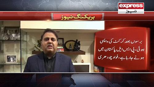 Fawad Chaudhry nay kia PSL ko welcome