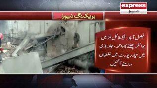 Faisalabad: Boiler phatnay ka waqia, tehqeeqati report main ghaltian