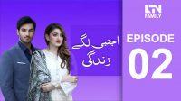 LTN Family | Ajnabi Lage Zindagi | Episode 02