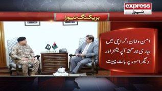 Wazir ala Sindh ki DG Rangers Sindh say mulaqat