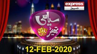 Shadi Gharana Special   Syasi Theater   12 February 2020