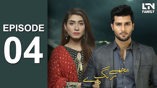 LTN Family | Mujhe Rang De | Episode 04