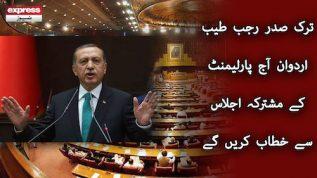 Turk Saddar aaj Parliament ka mushtarka ijlas say khitab karen ge