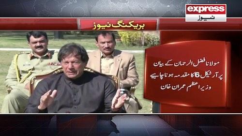 Molana Fazal-ur-Rehman par article 6 ka muqadma hona chahiey - PM Imran Khan
