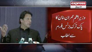 PM Imran Khan ka Pak-Turk business forum say khitab