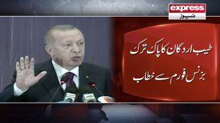 Tayyab Erdogan ka Pak-Turk business forum say khitab