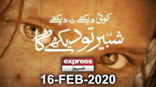 Koi Dekhe Na Dekhe Shabbir To Dekhe Ga | 13 February 2020