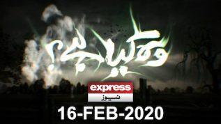 Woh Kya Hai with Sajjad Saleem | 16 February 2020