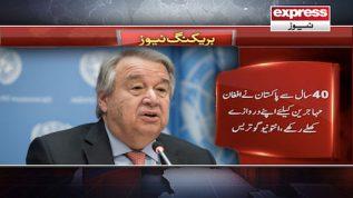 UN sec Antonio ki Pakistan ki tareef!