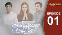 Express TV Dramas | Mein Jeena Chahti Hoon | Episode 01