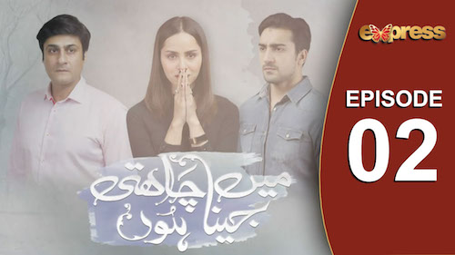 Express TV Dramas | Mein Jeena Chahti Hoon | Episode 02
