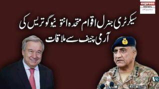 Secretary-General UN Antonio ki Army Chief say mulaqat