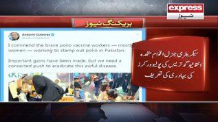 UN Secretary Antonio ki Polio workers ki tareef