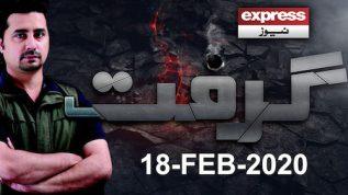 Grift with Hafiz Shahid Munir | 18 February 2020
