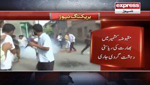 Maqbooza Kashmir mein riasti dehshatgardi jari