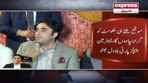 Mauqa miltay hi hakoomat girana chahon ga: Bilawal Bhutto