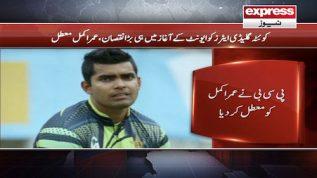 PCB naye Umar Akmal ko muatal kar diya