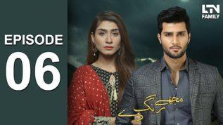 LTN Family | Mujhe Rang De | Episode 06