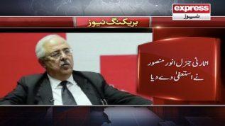 Attorney General Anwar Mansoor resigned