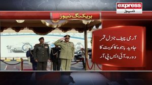 Army Chief General Bajwa visits Kuwait: ISPR