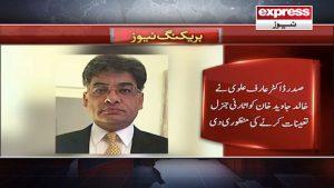 Khalid Javed ka bator Attorney General notification jari