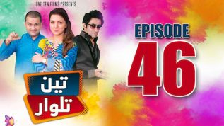 Express TV Dramas | Teen Talwar | Episode 46